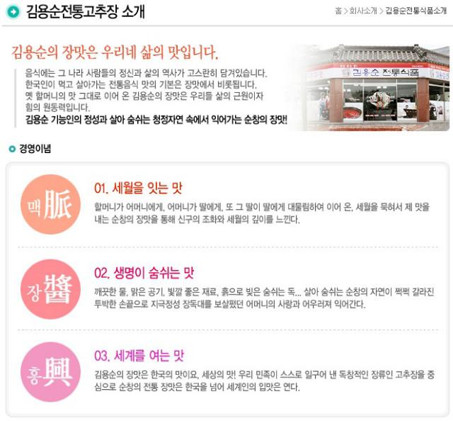 김용순전통식품 사진1.jpg